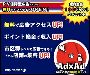 ブログやHPを見て貰えるだけで報酬が貰える広告提供サービス「adxad」