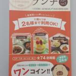八戸三沢おいらせ階上地域限定の1コインランチという冊子がとてもお得です。