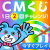 CMくじ&視聴巡回支援 提供サイト一覧&攻略