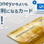 ウェブマネーを換金するよりウェブマネーカードを利用した方がお得ですよ!