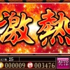 3時間限定設定6!今月もRENOの日で6000円稼がせて貰いました!